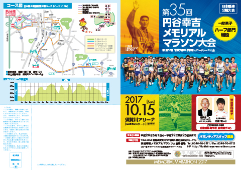 第34回 円谷幸吉メモリアルマラソン大会 パンフレット表面