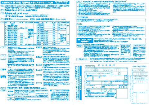 第34回 円谷幸吉メモリアルマラソン大会 パンフレット中面