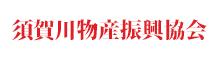 須賀川物産振興協会バナー