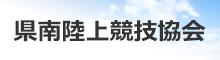 県南陸上競技協会バナー