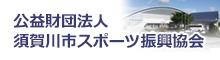 公益財団法人須賀川市スポーツ振興協会バナー