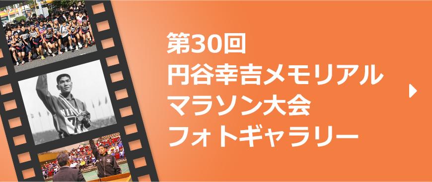 第30回円谷幸吉メモリアルマラソン大会フォトギャラリー