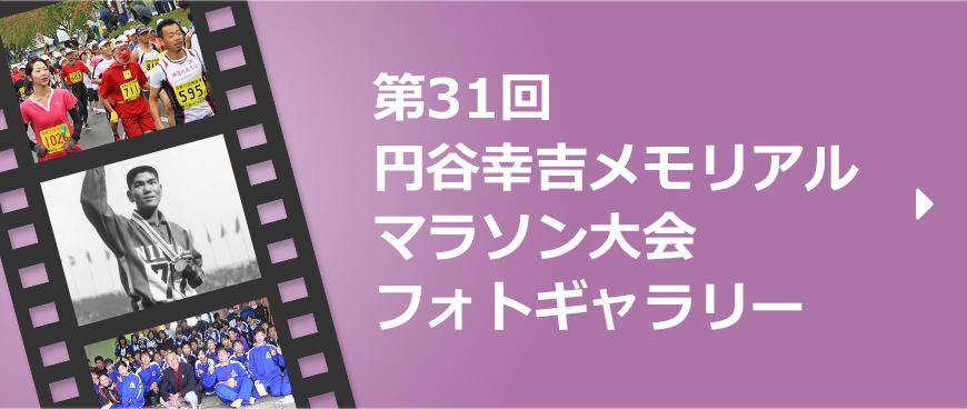 第31回円谷幸吉メモリアルマラソン大会フォトギャラリー