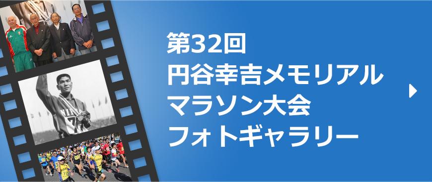第32回円谷幸吉メモリアルマラソン大会フォトギャラリー