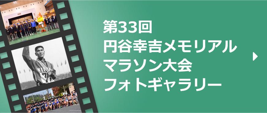 第33回円谷幸吉メモリアルマラソン大会フォトギャラリー