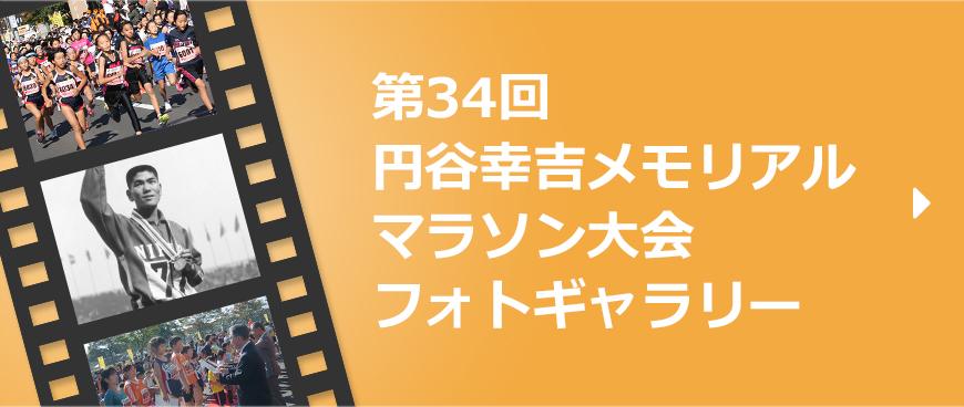 第34回円谷幸吉メモリアルマラソン大会フォトギャラリー