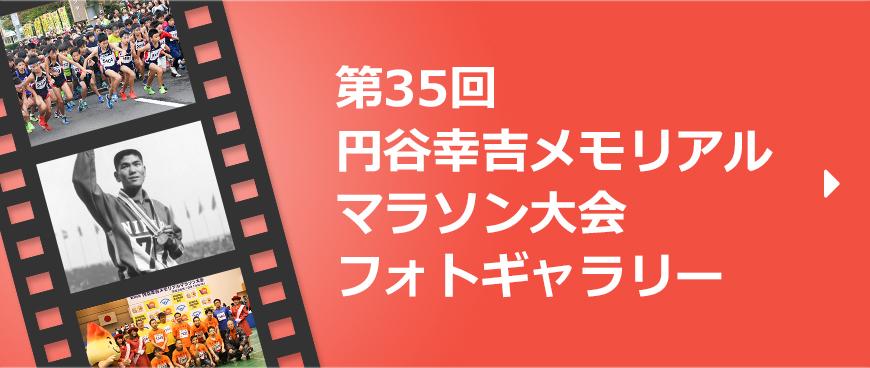 第35回円谷幸吉メモリアルマラソン大会フォトギャラリー