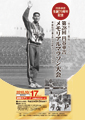 第28回円谷幸吉メモリアルマラソン大会 大会結果