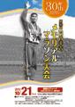 第30回円谷幸吉メモリアルマラソン大会 大会結果