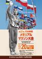 第31回円谷幸吉メモリアルマラソン大会 大会結果