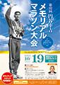 第32回円谷幸吉メモリアルマラソン大会 大会結果