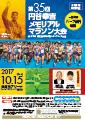 第35回円谷幸吉メモリアルマラソン大会 大会結果