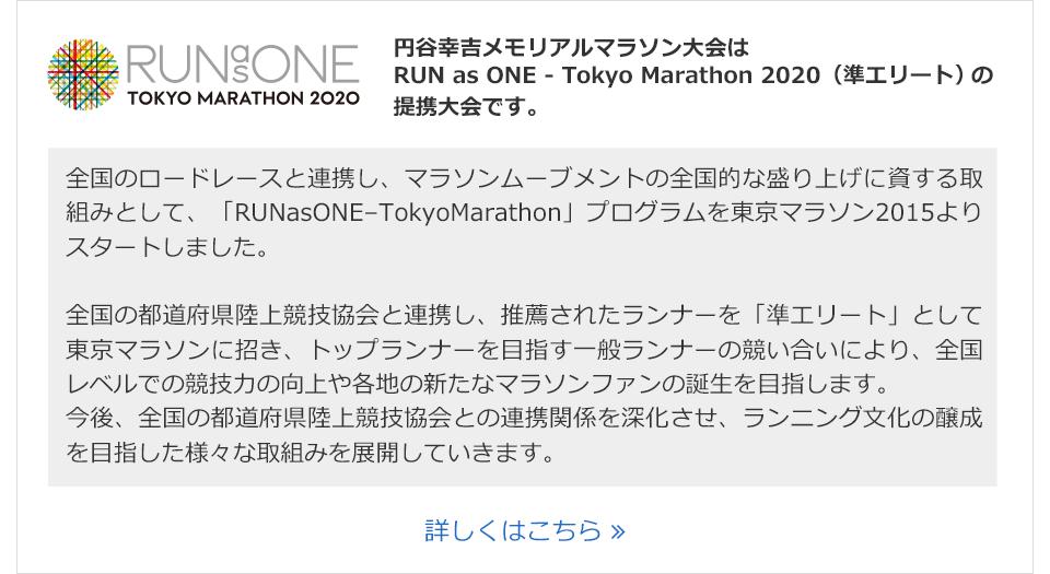 全国のロードレースと連携し、マラソンムーブメントの全国的な盛り上げに資する取組みとして、「RUNasONE–TokyoMarathon」プログラムを東京マラソン2015よりスタートしました。全国の都道府県陸上競技協会と連携し、推薦されたランナーを「準エリート」として東京マラソンに招き、トップランナーを目指す一般ランナーの競い合いにより、全国レベルでの競技力の向上や各地の新たなマラソンファンの誕生を目指します。今後、全国の都道府県陸上競技協会との連携関係を深化させ、ランニング文化の醸成を目指した様々な取組みを展開していきます。
