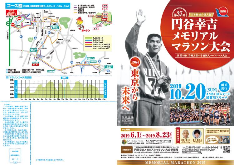 第37回 円谷幸吉メモリアルマラソン大会 パンフレット表面