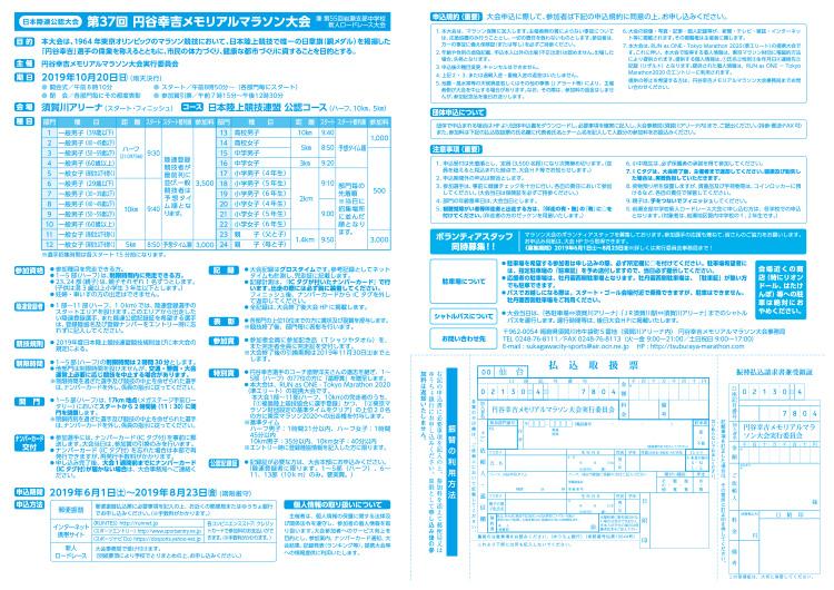 第37回 円谷幸吉メモリアルマラソン大会 パンフレット中面