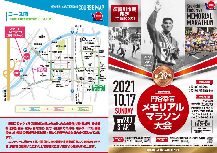 第39回 円谷幸吉メモリアルマラソン大会 パンフレット表面