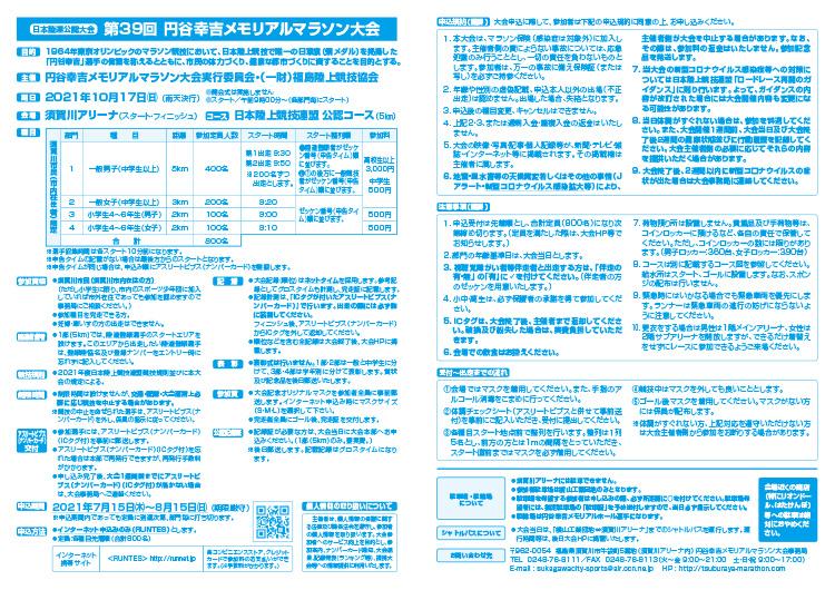 第39回 円谷幸吉メモリアルマラソン大会 パンフレット中面