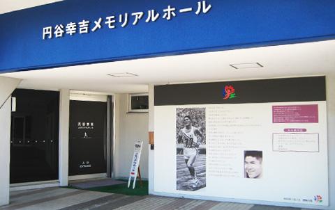 円谷幸吉写真