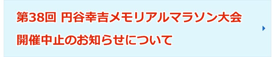 第38回 円谷幸吉メモリアルマラソン大会 開催中止のお知らせ