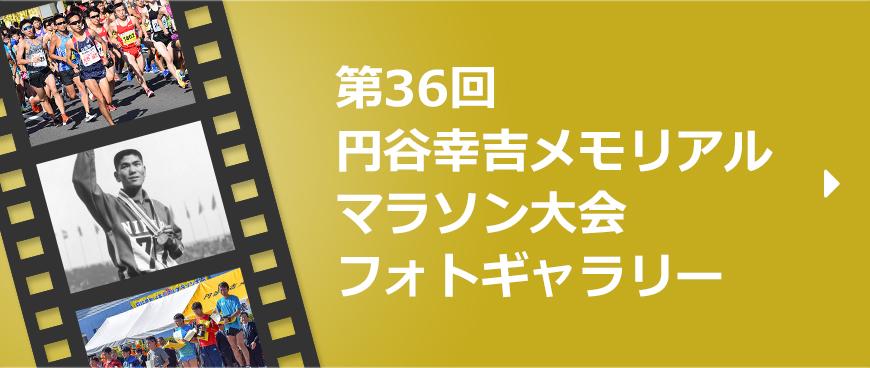 第36回円谷幸吉メモリアルマラソン大会フォトギャラリー