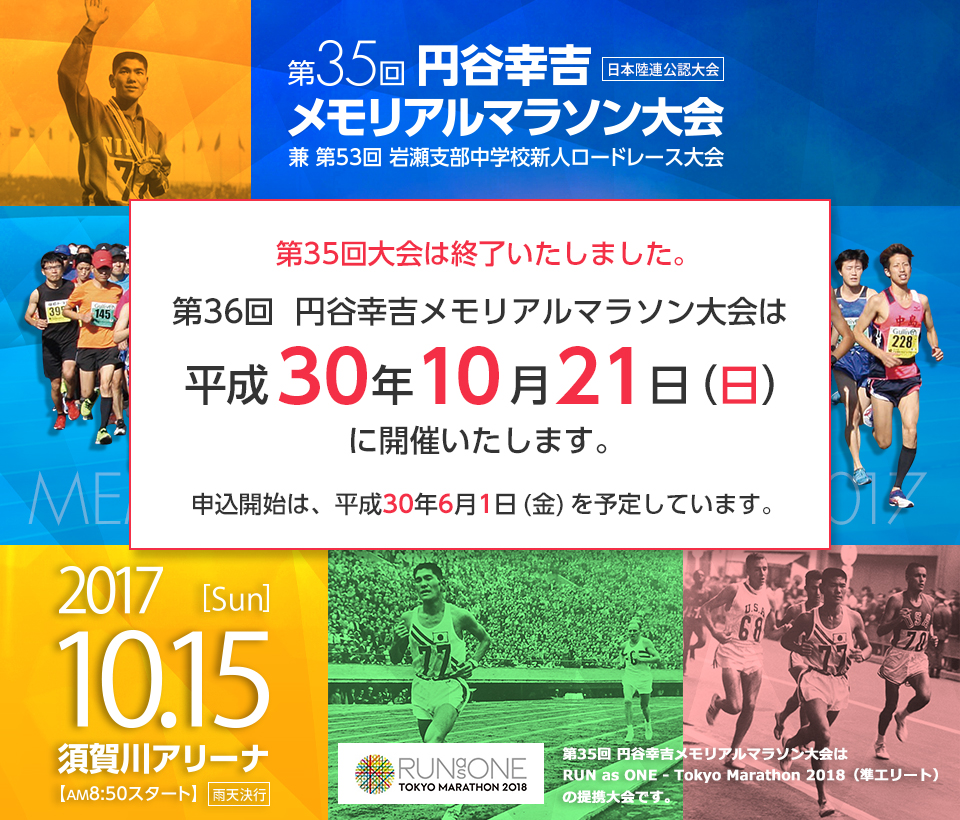 第35回円谷幸吉メモリアルマラソン大会 第53回岩瀬支部中学校新人ロードレース大会 2017年10月15日(日)同時開催