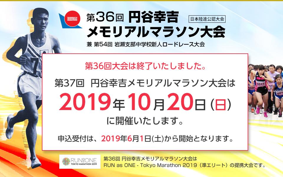第36回円谷幸吉メモリアルマラソン大会 第54回岩瀬支部中学校新人ロードレース大会 2018年10月21日(日)同時開催
