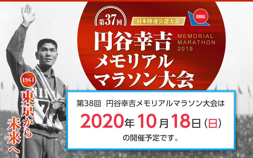 第37回円谷幸吉メモリアルマラソン大会 第55回岩瀬支部中学校新人ロードレース大会 2019年10月20日(日)同時開催