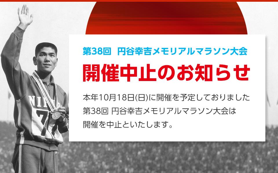 第38回円谷幸吉メモリアルマラソン大会 開催中止のお知らせ