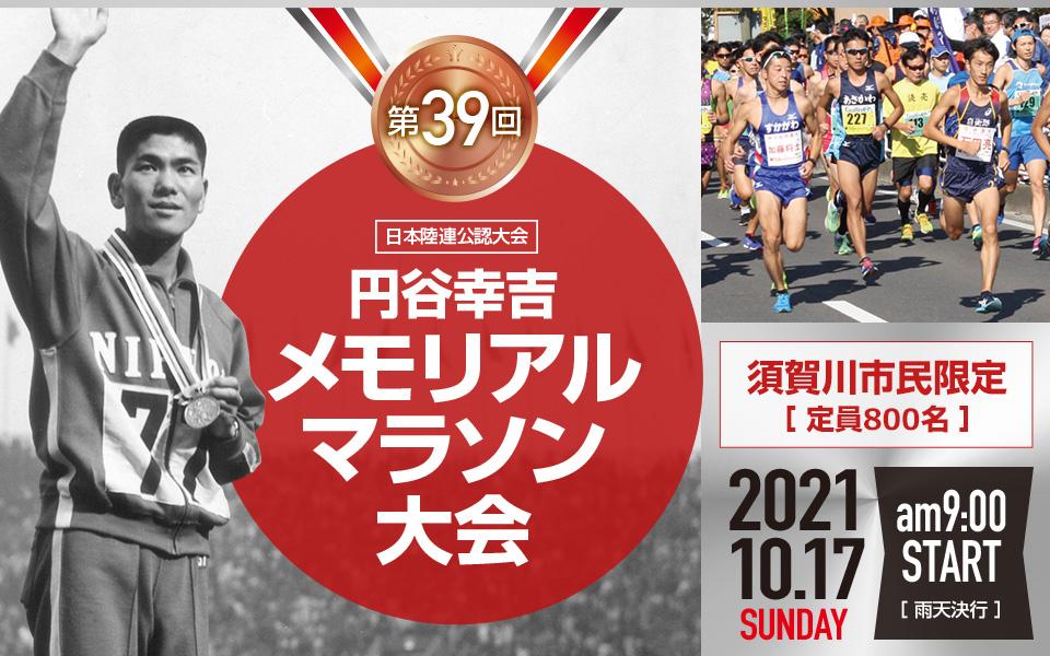 第39回円谷幸吉メモリアルマラソン大会 開催に向けて調整中