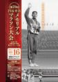 第29回円谷幸吉メモリアルマラソン大会 大会結果