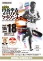 第33回円谷幸吉メモリアルマラソン大会 大会結果