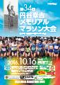 第34回円谷幸吉メモリアルマラソン大会 大会結果