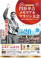 第37回円谷幸吉メモリアルマラソン大会 大会結果