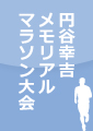 第27回円谷幸吉メモリアルマラソン大会 大会結果