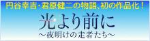 円谷幸吉・君原健二の物語。「光より前に~夜明けの走者たち~」